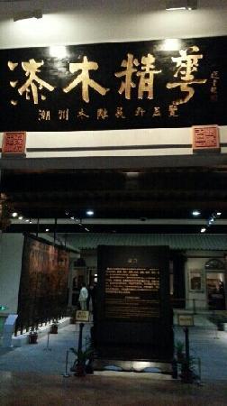 Guangdong Museum : 潮州木雕展览