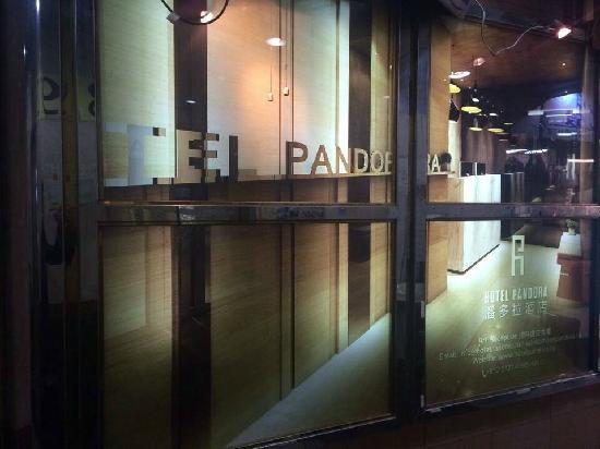 Hotel Pandora : 走廊