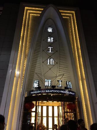 Zang Xian GongFang (LianHua Jie)