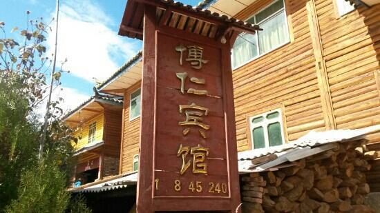 Yanyuan County, China: 距离草海比较近