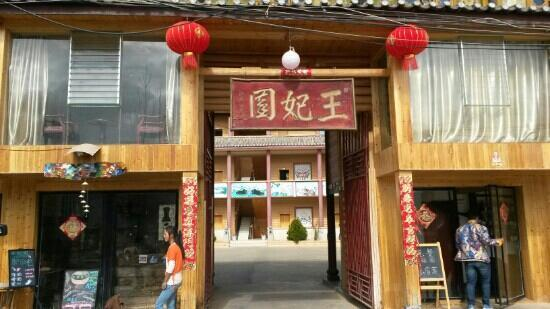 Yanyuan County, China: 距离五支落码头比较近