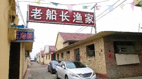 Wujiatai Old Captain Yujia Inn