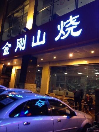 JinGang Shan ShaoKao (Zhongshan Road)