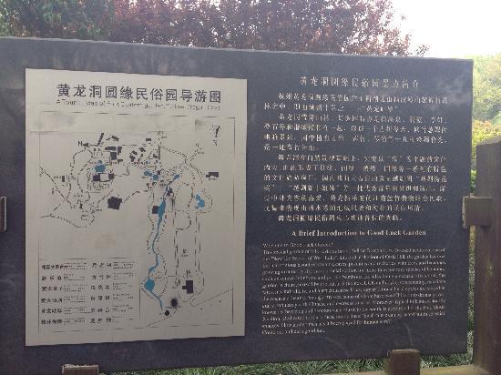 Hangzhou Huanglongdong Yuanyuan Folk Park: 黄龙洞导览图