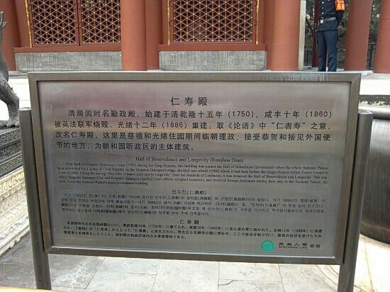 Hall of Benevolence and Longevity: 颐和园的主体建筑之一