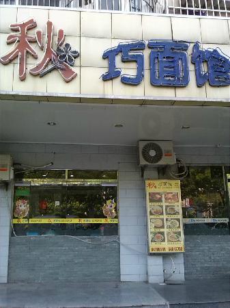 Qiu Qiao MianGuan