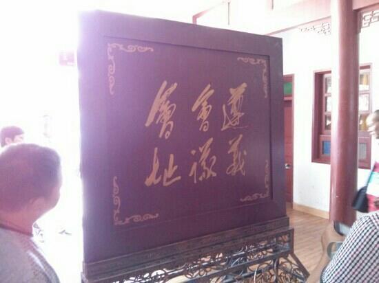 Zunyi Meeting Site : 遵义会议