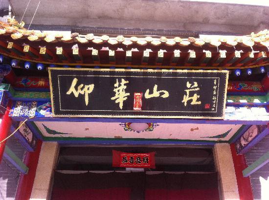 Xinzhou, Китай: 仰华山庄