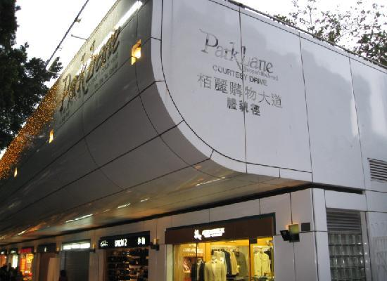 Hong Kong Parklane Shoppers Boulevard : 柏丽购物大道