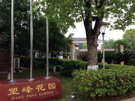 Wangfeng Garden Hotel : 酒店花园入口