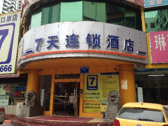 7 Days Inn Shenzhen Railway Station Luohu Port: 酒店外观