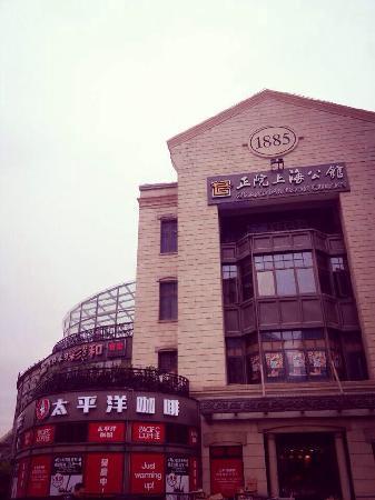 Zheng YuanShang Hai GongGuan
