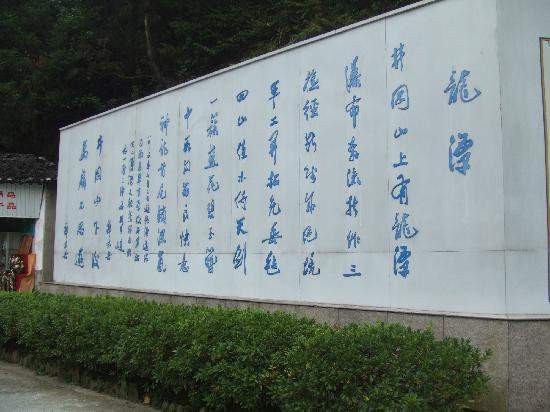 Jinggangshan Longtan Waterfall: 龙潭瀑布