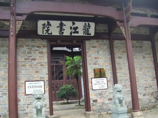 Jinggangshan Huishiyuan : 井冈山会师园