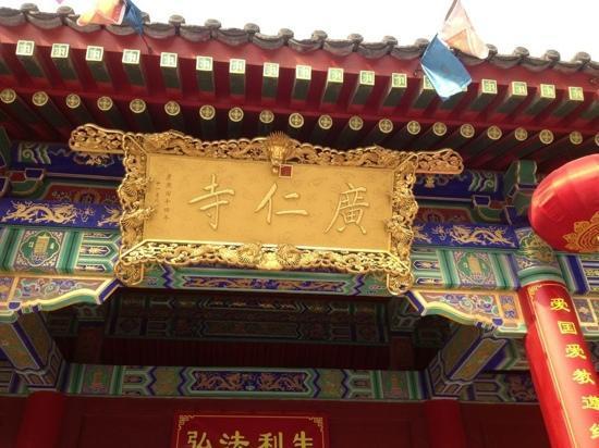 Guangren Temple: 美丽