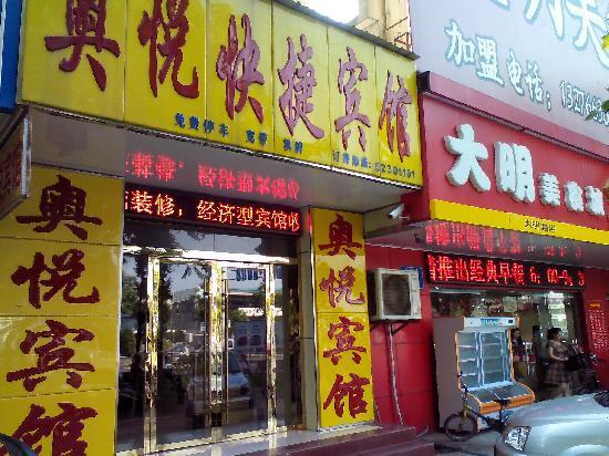 Nanjing Aoyue Hotel Daming Road