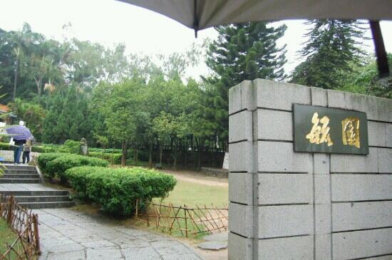 Yuyuan Garden: 毓园