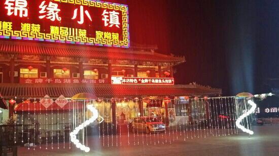 ShuiCheng WenHua Jie