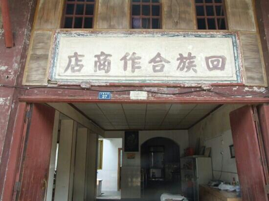 IMG_2592 - 洪雅県、柳江古镇の...