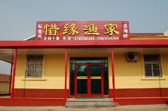 Xiyuan Fisher House: 日照惜缘渔家乐门头