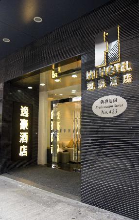 H1 Hotel: 逸豪酒店正門