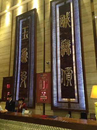 Pengfu Hotel: 前台一角