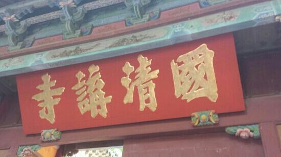 Taizhou Guoqing Temple: 牌匾