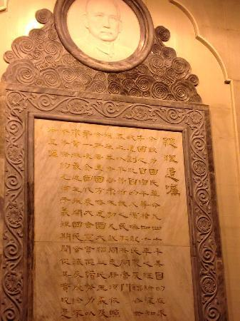 Bronze Statue of Sun Yat-sen : 纪念堂里面的遗嘱