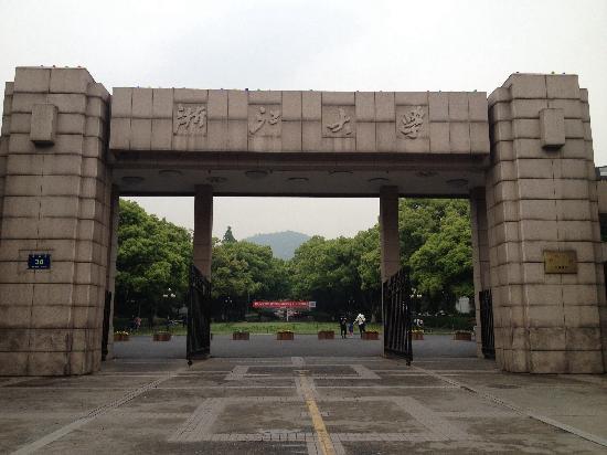 Zhejiang University: 玉泉校区