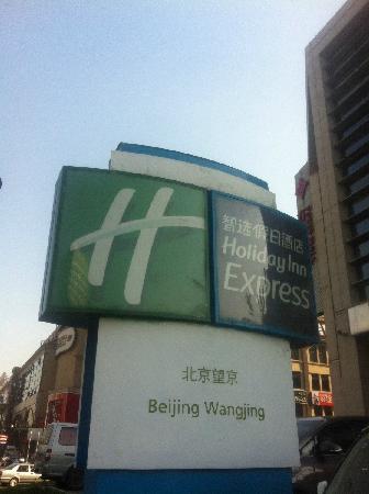 Holiday Inn Express Beijing Wangjing : 外观