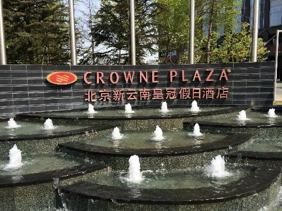 Crowne Plaza Beijing Sun Palace: 酒店外观