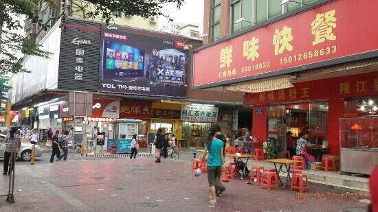 XiangNan ShangYe BuXingJie