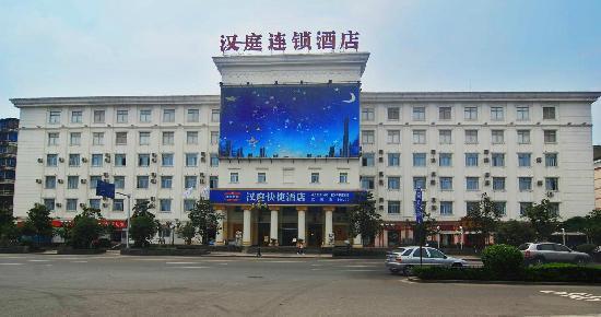 Hanting Express (Wuhan Jiangtan) : 酒店外观