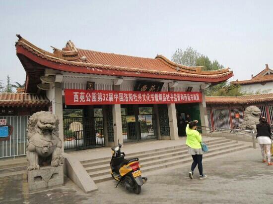Xiyuan Park: 西苑公园大门
