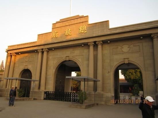 Presidential palace of Nanjing: 总统府