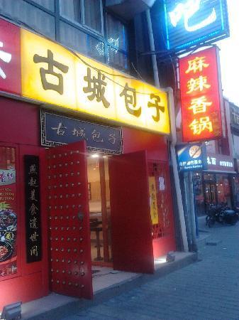 Gucheng Baozi