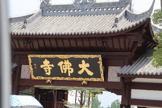 Tongnan County, China: 大佛寺门口