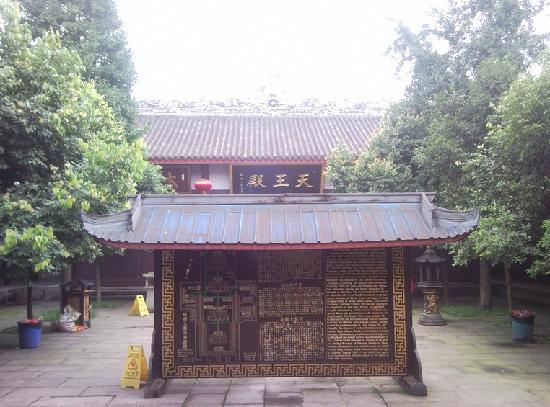 Daci Temple: 大慈寺天王殿