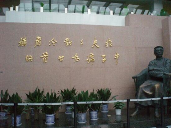 Luxun Memorial Hall of Shaoxing: 鲁迅纪念馆,爱国主义基地