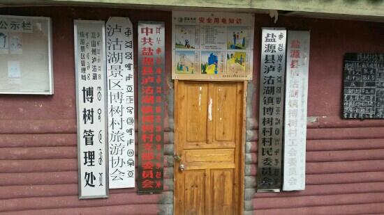 Ninglang County, China: 村委会也是传统的木楞屋