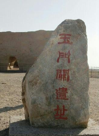 Yumen Pass: 西域名景玉门关