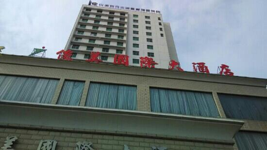Junmei International Hotel