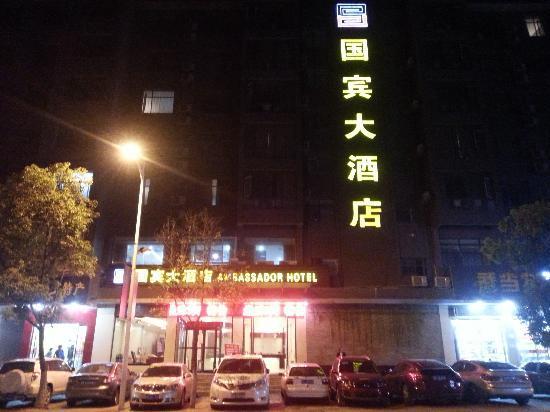 Guobin Hotel: 酒店夜景