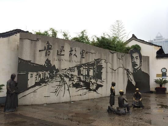 Luxun Hometown : 景区入口