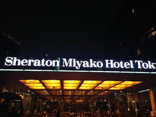 Sheraton Miyako Hotel Tokyo: 大堂