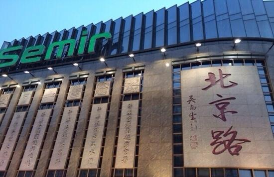 Beijing Road Shopping District : 商业街