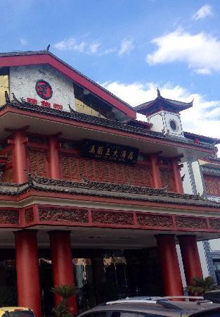 Dianjunwang Hotel: 丽江-滇菌王大酒店