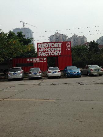 Redtory : 红专厂