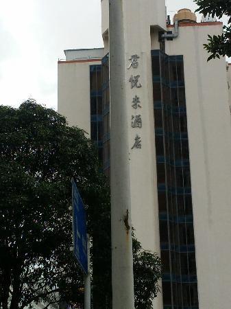 Starway Hotel Zhuhai Haibin Park: xing ji de jiu dian
