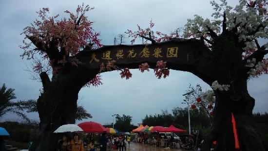 Tianshi Cherry Park